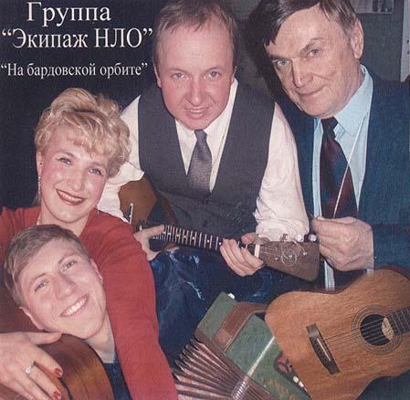 НА БАРДОВСКОЙ ОРБИТЕ         2005г.  На этом диске записаны авторские песни в  сопровождении гитары, гармони, фортепиано  и балалайки,которые затем вошли в после- дующие диски в оркестровой аранжировке.